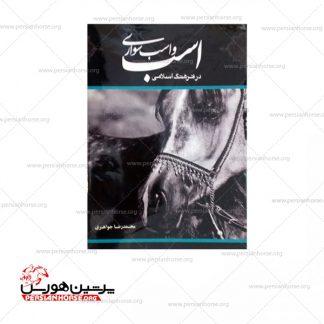 اسب و اسب سواری در فرهنگ اسلامی