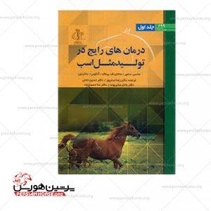 کتاب درمان های رایج در تولیدمثل اسب