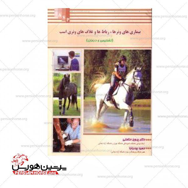 بیماریهای وترها، رباط ها و غلاف های وتری اسب